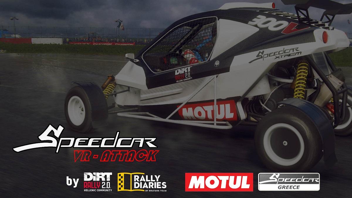 Speedcar contest